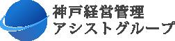 人事評価制度 構築コンサルティング|神戸経営管理アシストグループ